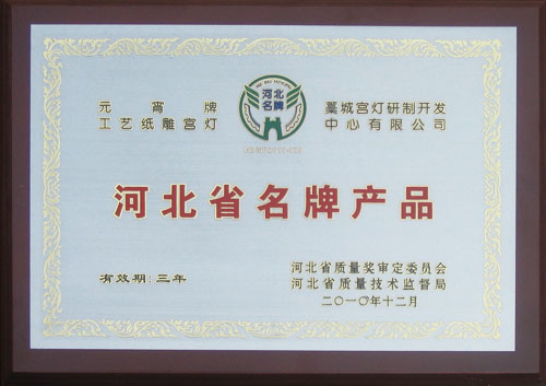 Hebei Province Famous Brand Product