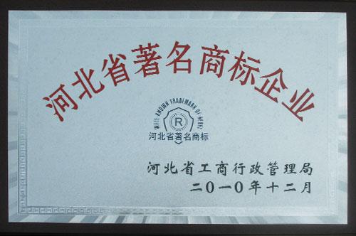 Hebei Province famous brand enterprises